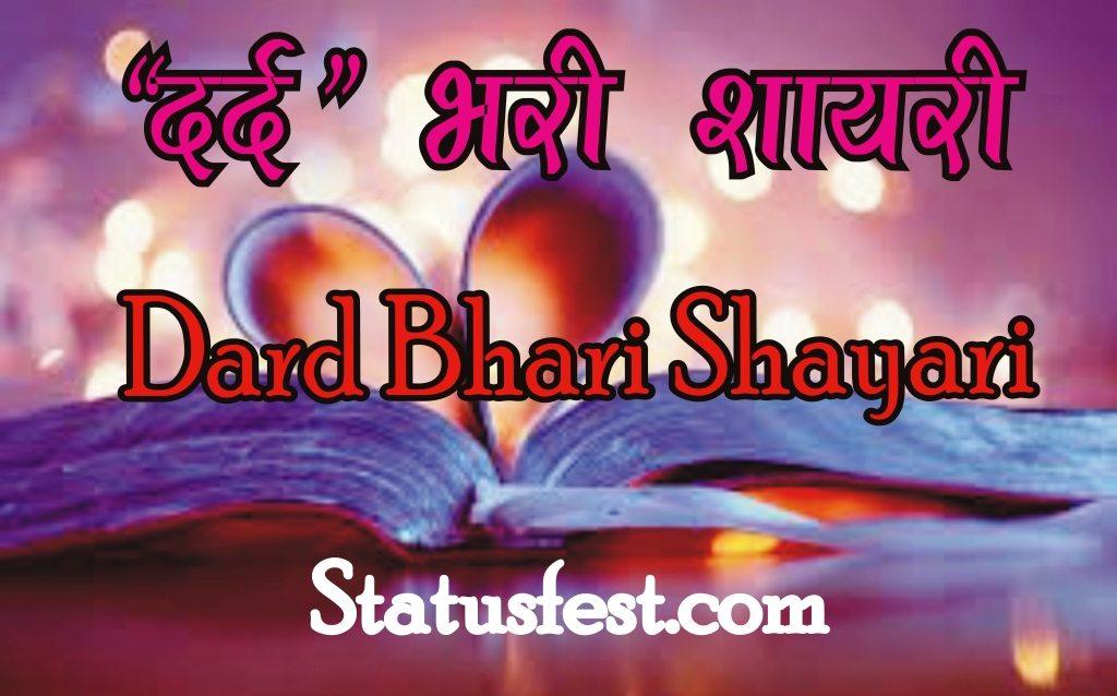 DARD-BHAI-SHAYARI-STATUS-love-SAD