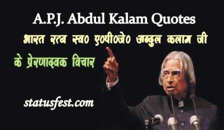A.p.j. Abdul kalam -quotes