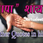 Father Shayari in Hindi | Papa Status in Hindi