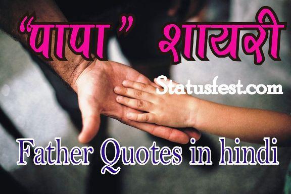 Papa-status-in-hindi