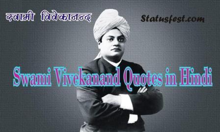 Swami Vivekanand Quotes in Hindi