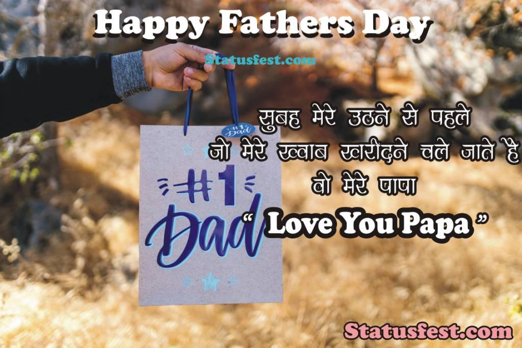 Shayari for papa