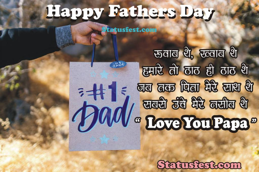 Papa Shayari in hindi