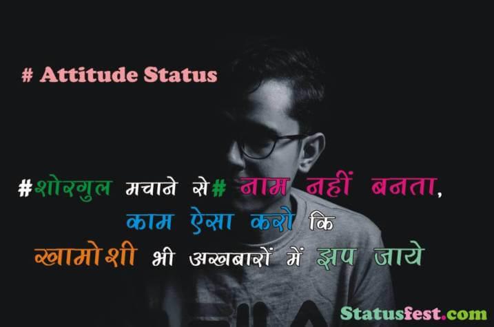 Best attitude status for facebook