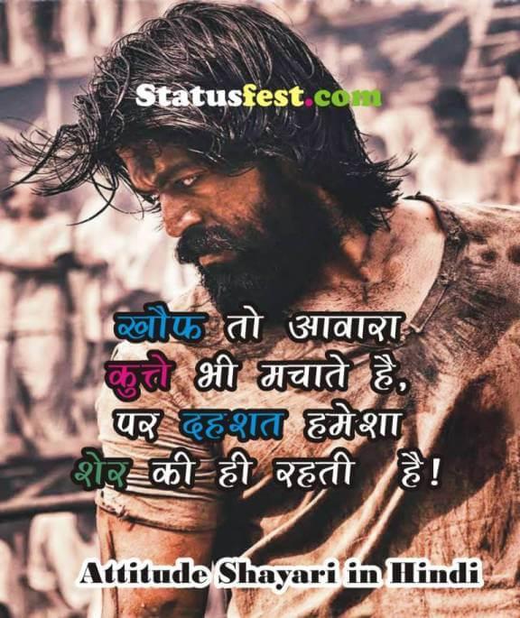 Attitude Status in Hindi Facebook