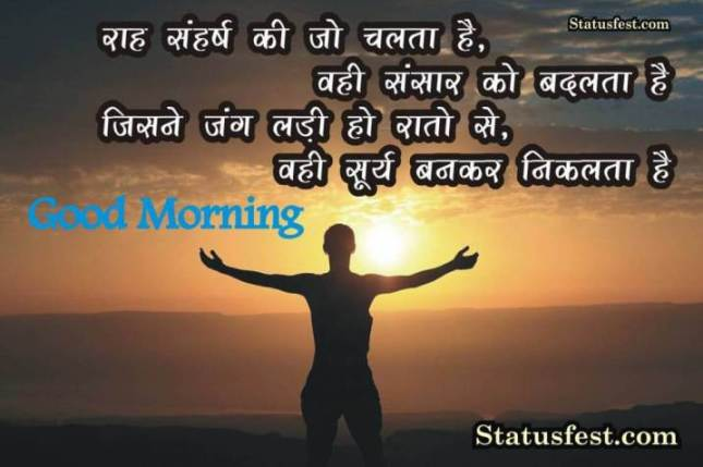 good morning thoughs