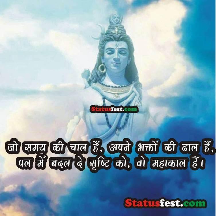 Mahadev Mahakal Status image