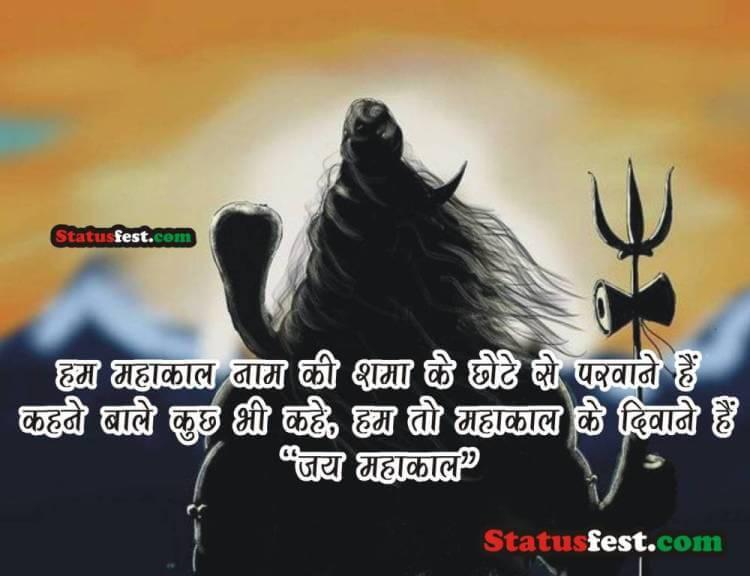 Attitude Status Mahakal