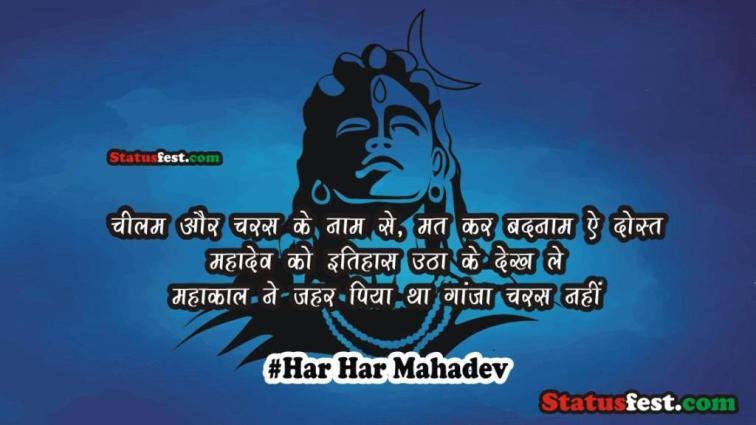 Hindi Attitude Shayari for Mahakal Bhakt