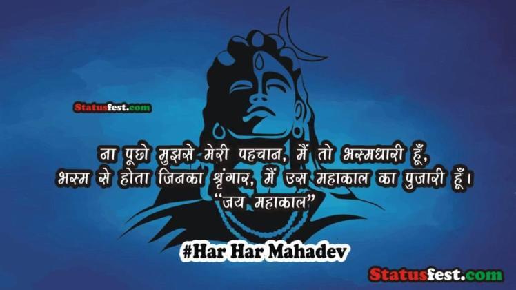 Mahakal Attitude Status for Whatsapp & FB