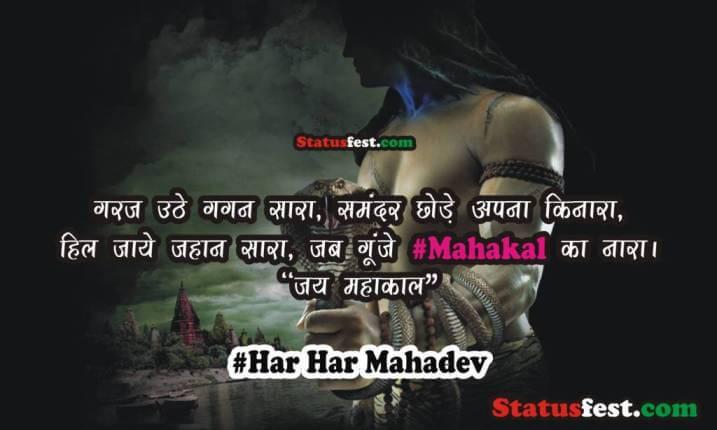 Har Har Mahadev Attitude Status in Hindi
