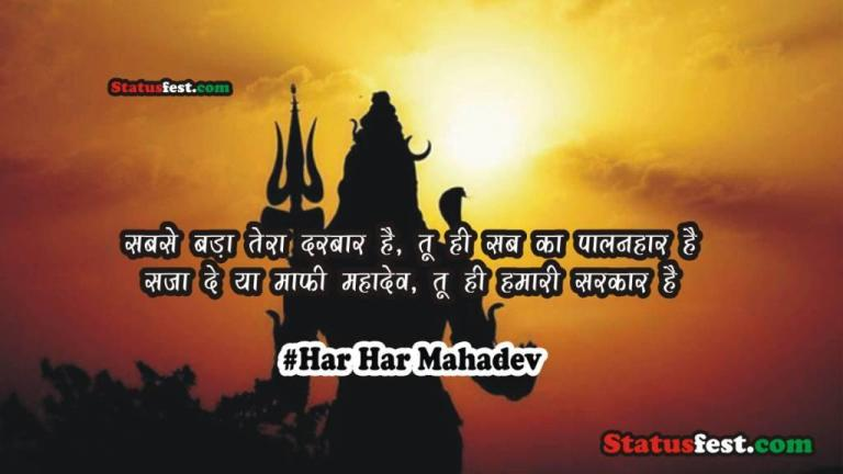 Mahakal Baba ke Best Status