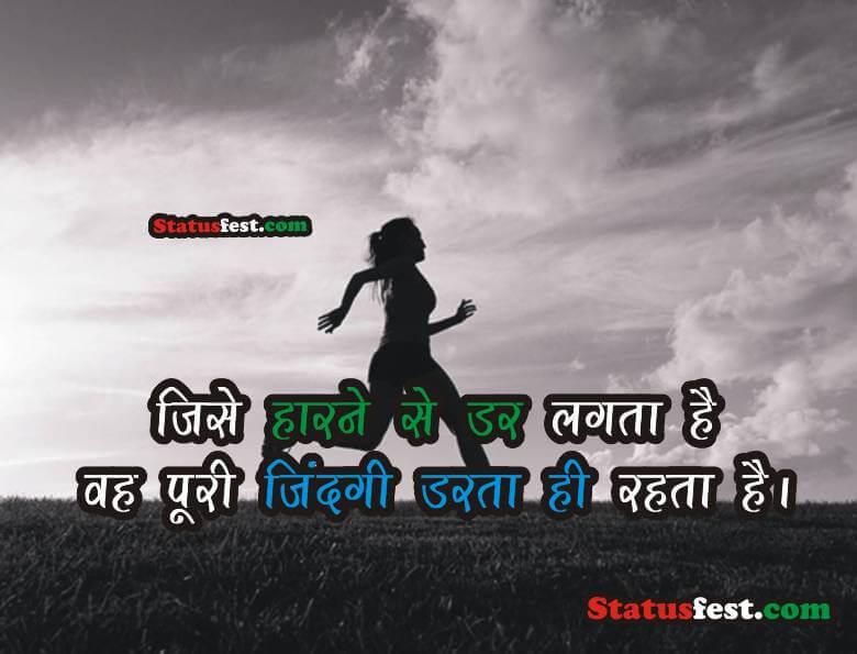 Suvichar in hindi motivational