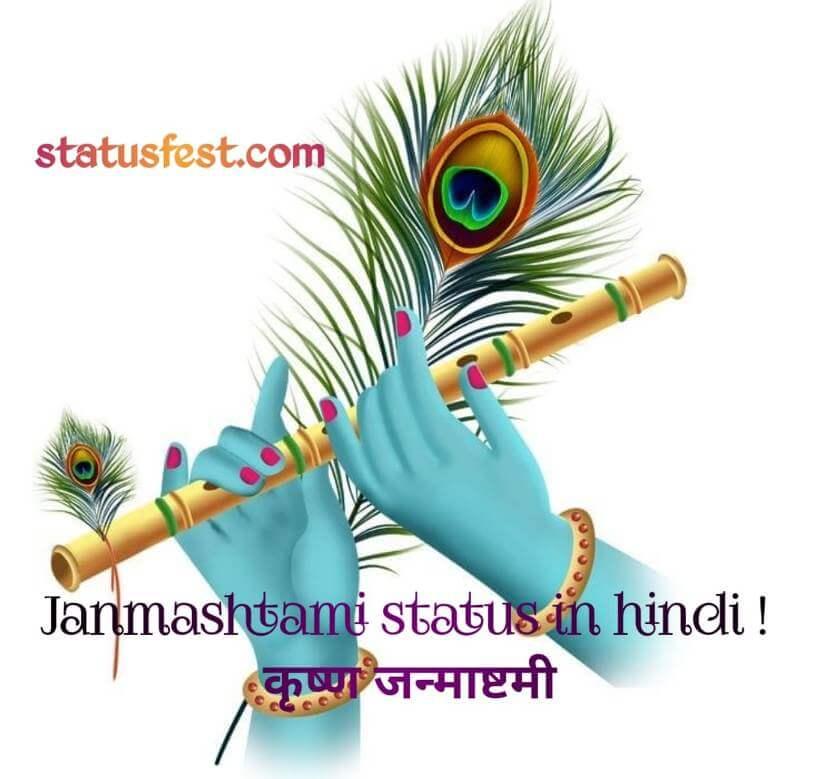 Janmashtami status in hindi ! कृष्ण जन्माष्टमी