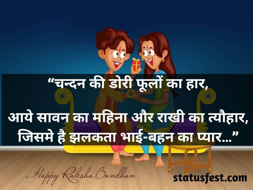 Raksha Bandhan Status in Hindi Image