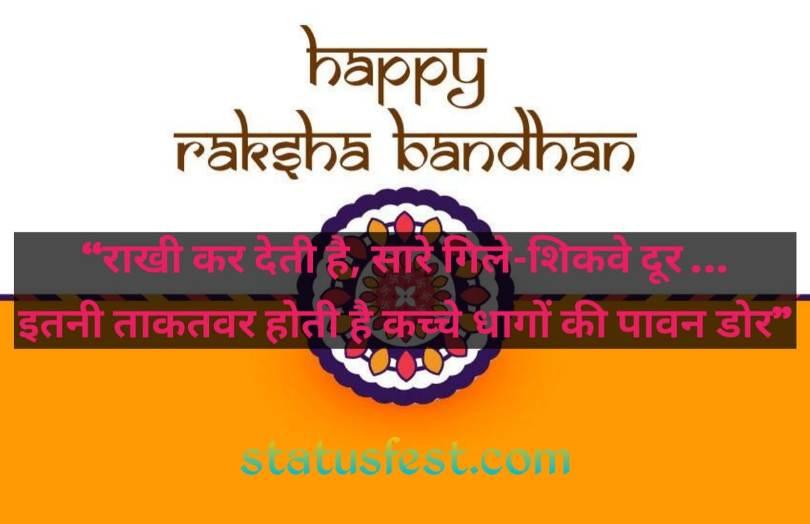 RakshaBandhan Shayari in Hindi Image
