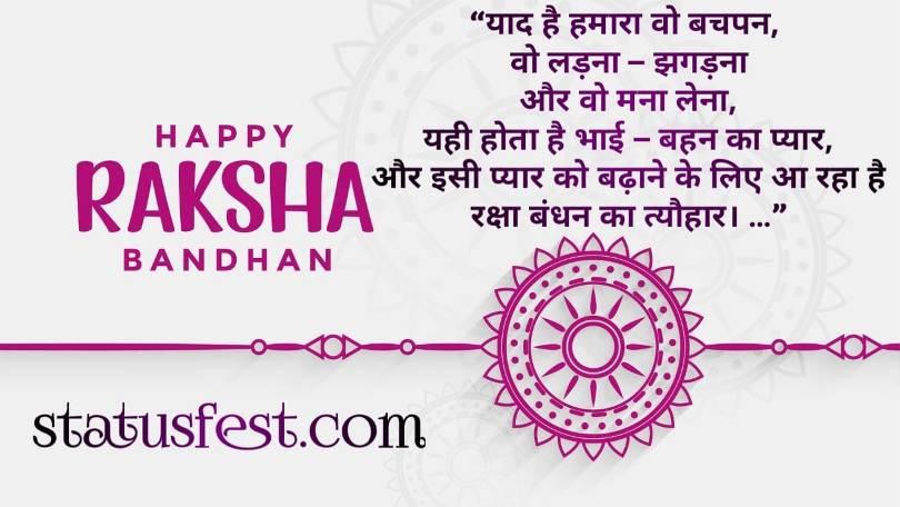 Rakshabandhan Shayari for sister in Hindi Image