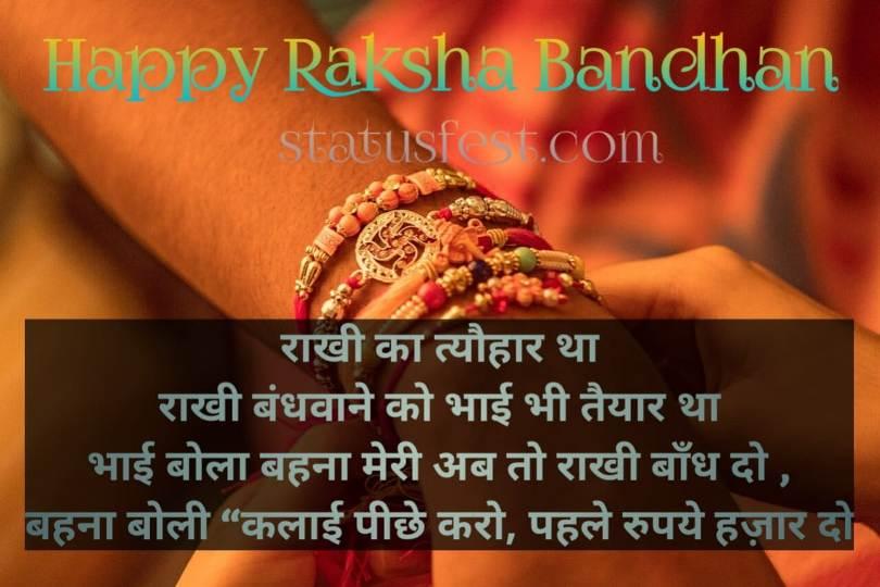 Rakshabandhan Status for sister in Hindi Image