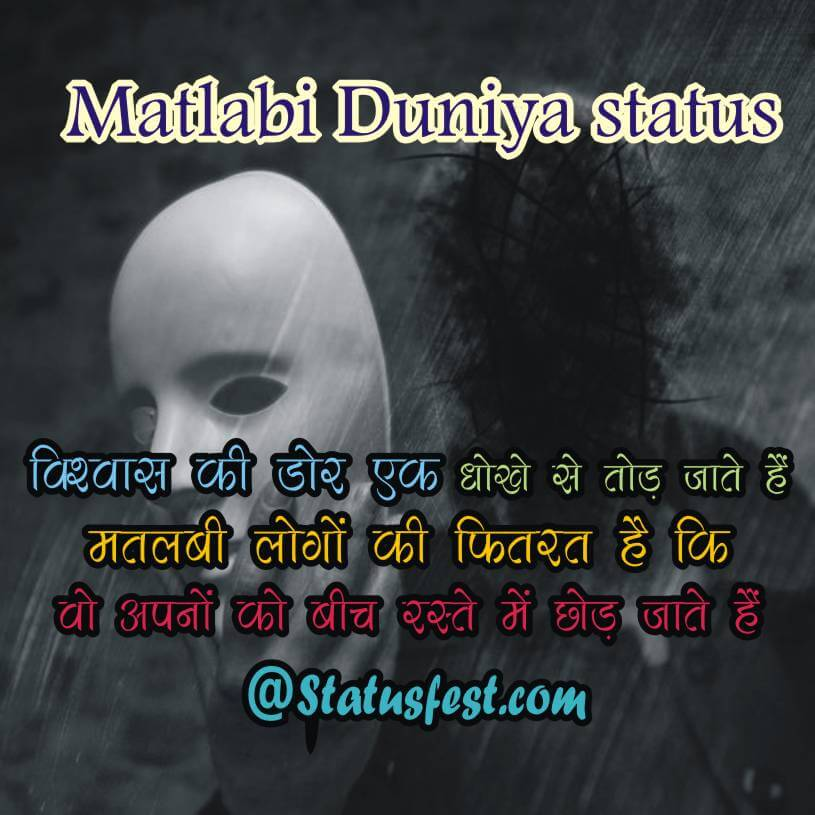 Matlabi duniya status in hindi