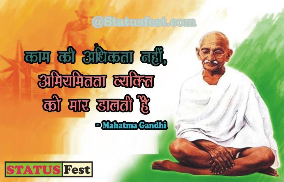 Mahatma Gandhi Ke Anmol Vichar