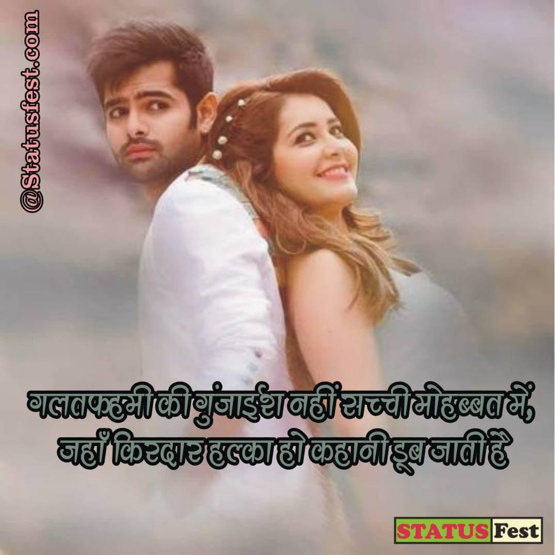 New love shayari, Romantic shayari in Hindi