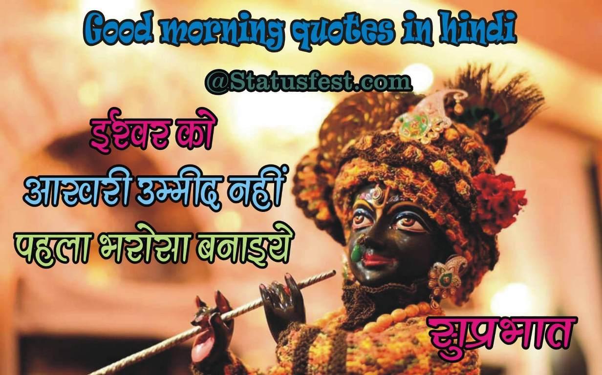 good morning ispritual thounghts in hindi