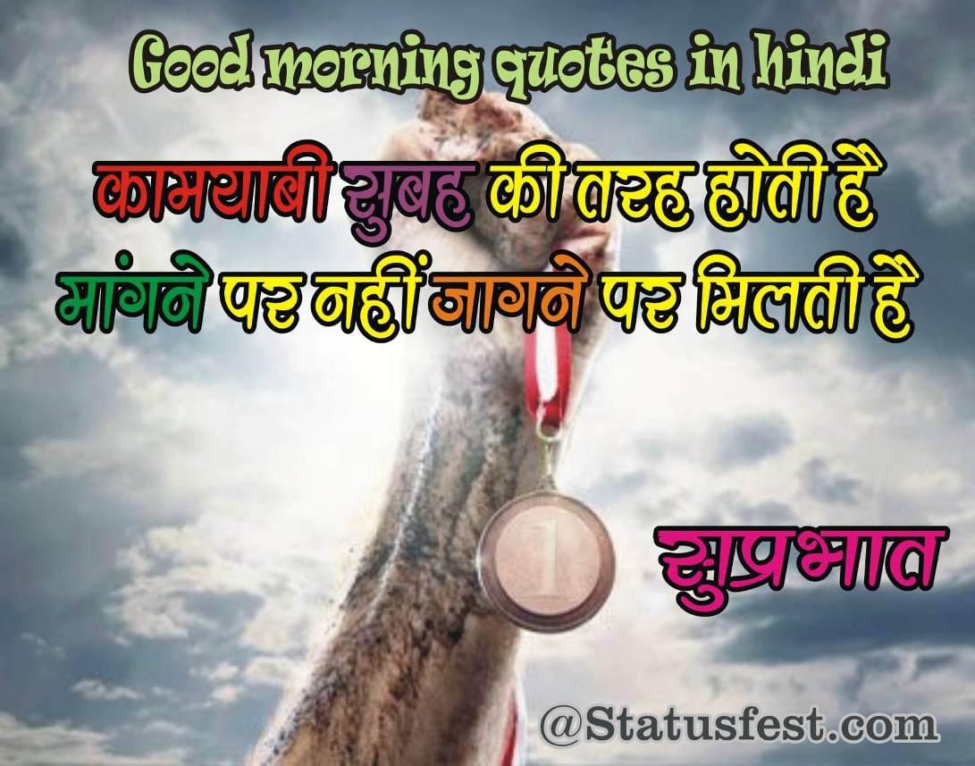 good morning thoughts dp in hindi