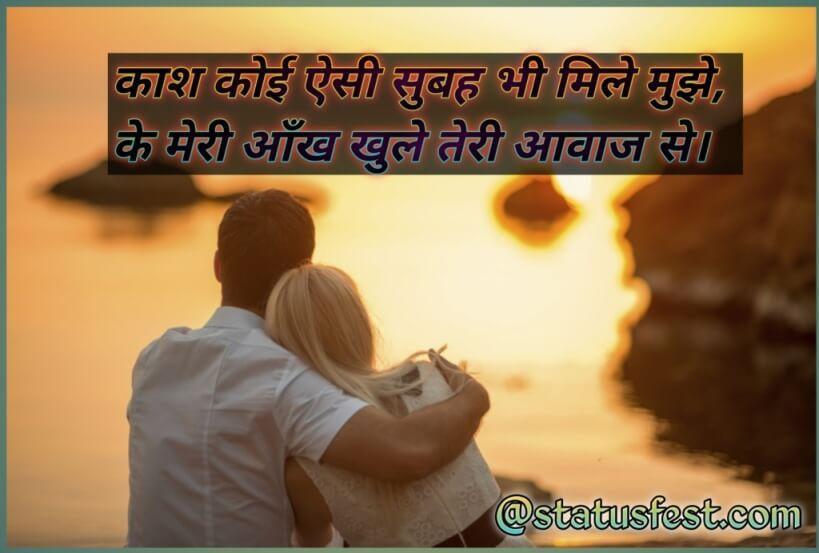 Romantic Good Morning Quotes in Hindi
