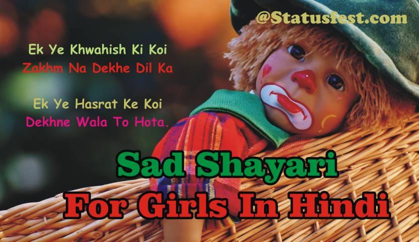 sad shayari for girl in hindi